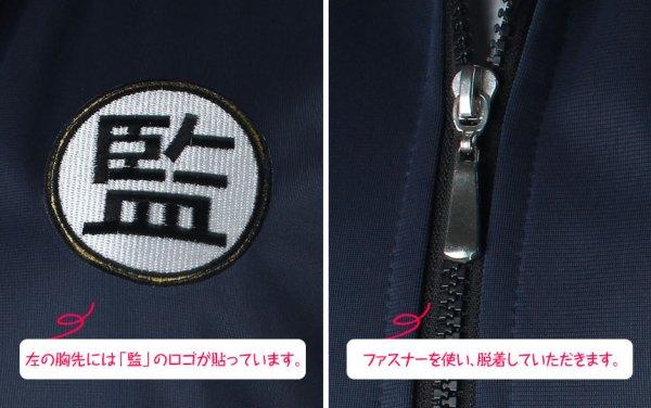 画像5: ハイキュー!! 武田一鉄 コスプレ衣装