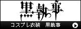 コスプレ衣装 黒執事