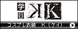 K(ケイ)
