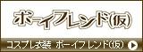 コスプレ衣装 ボーイフレンド(仮)