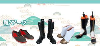 靴/ブーツ