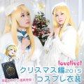 Love Live! ラブライブ! クリスマス編2015 覚醒前 絢瀬絵里 コスプレ衣装