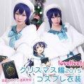Love Live! ラブライブ! クリスマス編2015 覚醒前 園田海未 コスプレ衣装