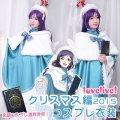Love Live! ラブライブ! クリスマス編2015 覚醒前 東條希 コスプレ衣装