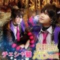 夢王国と眠れる100人の王子様 不思議の国 チェシャ猫 コスプレ衣装