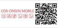 cos-onsen